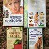 Книги про сохранение здоровья по цене 150₽ - Прочее, фото 0