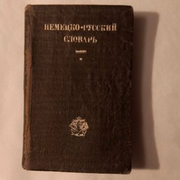 Словари, справочники, энциклопедии - Русско- немецкий словарь 1929г.  и  немецко- русский словарь 1930г., 0