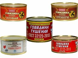 Продукты - Мясная консервация ГОСТ иТУ от ОМКК Беларусь ОПТ, 0