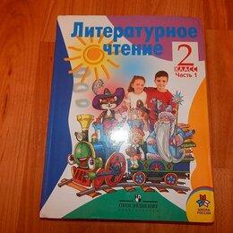 Учебные пособия - Литературное чтение 2 кл. 1 ч., 0