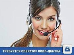 Консультант - оператор Call - центра ( никаких продаж или…, 0