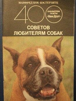 "Дом, семья, досуг - Манфред Кох-Костерзитц ""400 советов любителям…, 0"