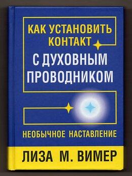Прочее - Лиза Вимер Как установить контакт с духовным…, 0