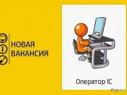 Оператор 1С - ОПЕРАТОР 1С, 0