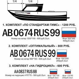 Дизайн, изготовление и реставрация товаров - Номер на катер, гидроцикл 500 руб., 0