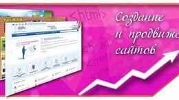 IT, интернет и реклама - Разработка сайтов, 0
