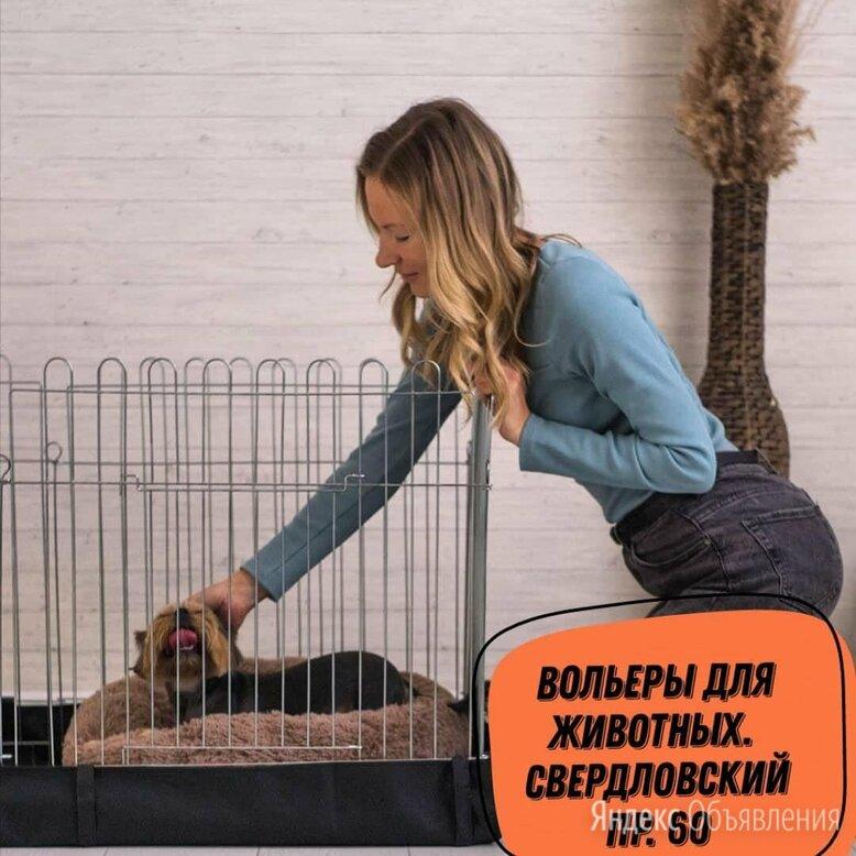Вольер для собак. Вольер для животных по цене 2490₽ - Клетки, вольеры, будки , фото 0