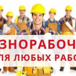 Архитектура, строительство и ремонт - услуги разнорабочих, 0