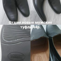 Туфли - Туфли, 0