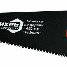 "Пилы, ножовки, лобзики - Ножовка ВИХРЬ 450 мм ""Тефлон"" 3D заточка, 0"