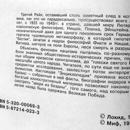 Словари, справочники, энциклопедии - Энциклопедия III Рейха, 0