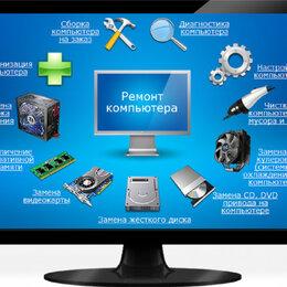 Ремонт и монтаж товаров - Ремонт компьютеров! Чистка ноутбуков! Антивирус!, 0
