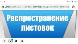 Распространитель - Распространители рекламных объявлений , 0