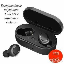 Наушники и Bluetooth-гарнитуры - Беспроводные наушники TWS M1 с зарядным кейсом, 0