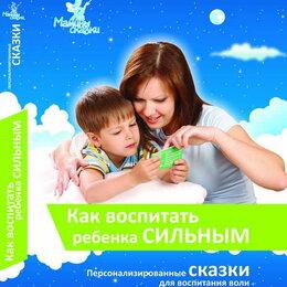 Книги для родителей - Книга КАК ВОСПИТАТЬ РЕБЕНКА СИЛЬНЫМ   Умница, 0