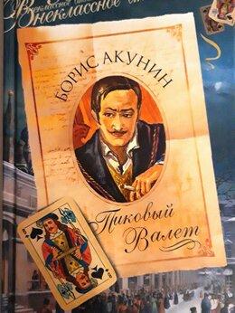 Художественная литература - Книги. Литературный проект Б. Акунина…, 0