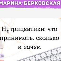 Прочее - Мария Берковская - Нутрицевтики 2020, 0