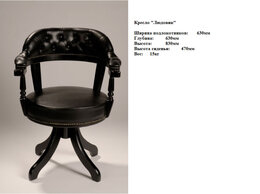Дизайн, изготовление и реставрация товаров - кресло мягкое, 0