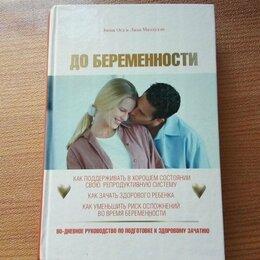 """Дом, семья, досуг - Книга """"До беременности"""" Эмми Огл и Лиза Маззулло, 0"""