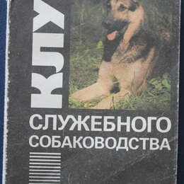 """Дом, семья, досуг - Валерьян Зубко """"Клуб служебного собаководства"""" 1989, 0"""