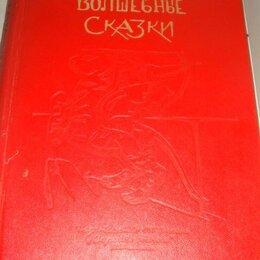 Детская литература - Волшебные грузинские сказки 1951 год, 0