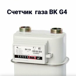 Счётчики газа - Экономный газовый счетчик BK-G4 Elster, 0