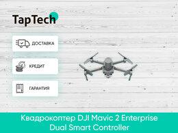 Квадрокоптеры - Квадрокоптер DJI Mavic 2 Enterprise Dual Smart…, 0