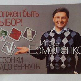 Постеры и календари - календарики политическая тематика, 0