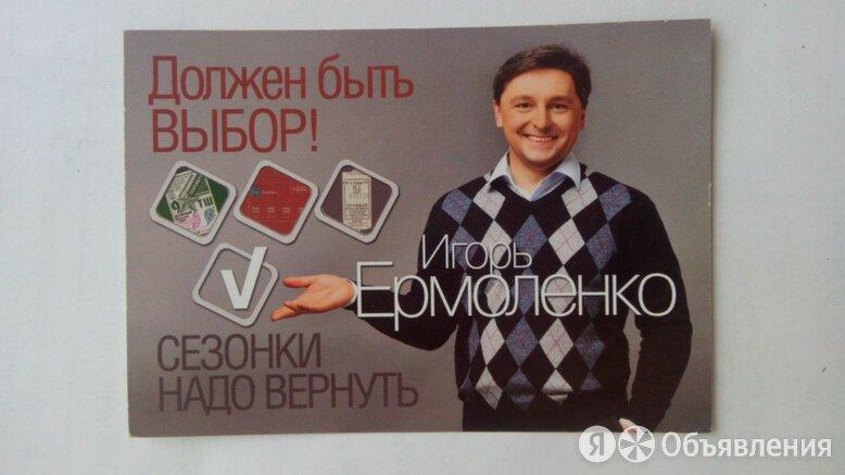 календарики политическая тематика по цене 50₽ - Постеры и календари, фото 0
