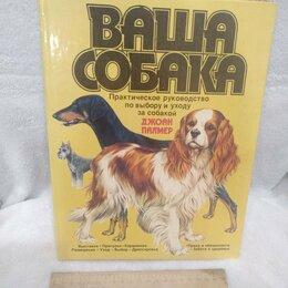 Словари, справочники, энциклопедии - Джоан Палмер - Ваша собака, 0