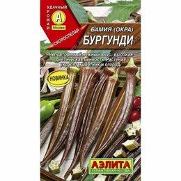 Семена - Бургунди Бамия (Окра) Аэлита 0,5гр, 0