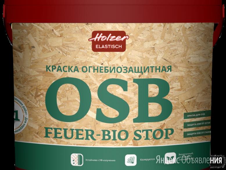 фасадные краски Россия Фасадные краски Holzer (Хольцер) OSB FEUER-BIO STOP по цене 1650₽ - Готовые строения, фото 0