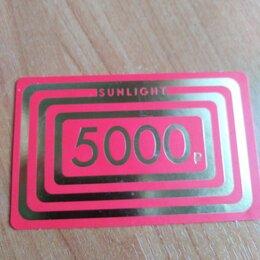 Подарочные сертификаты, карты, купоны - Подарочная карта санлайт на 5000, 0