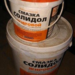 Масла, технические жидкости и химия - Солидол, 0