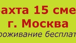 Упаковщик - Вахта 15 на 15  Упаковщик , 0