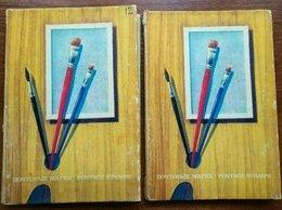 Марки - Два альбома с марками СССР. Галерея. , 0