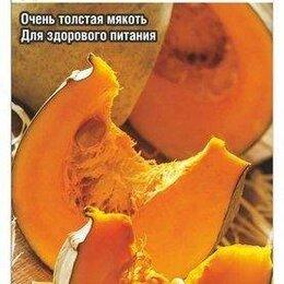 Ингредиенты для приготовления напитков - Тыква Диетическая (Сиб сад), 0