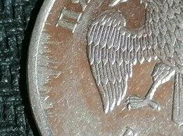 Монеты - Брак 5 рублёвой монеты , 0