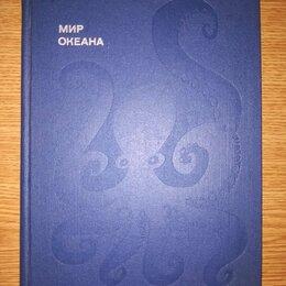 Детская литература - Книга о жителях океана., 0