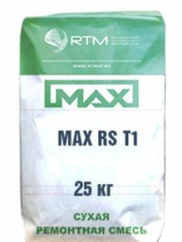 Строительные смеси и сыпучие материалы - Тиксотропная смесь MAX RS T1 безусадочная…, 0