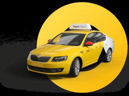 Водители - Подключиться к Яндекс.ПРО, 0