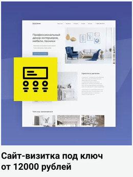 IT, интернет и реклама - Сайт-визитка под ключ, 0