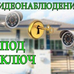 """Ремонт и монтаж товаров - Монтаж видеонаблюдения """"под ключ"""", 0"""