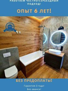 Архитектура, строительство и ремонт - Ремонт санузла под ключ, ремонт квартиры под ключ., 0