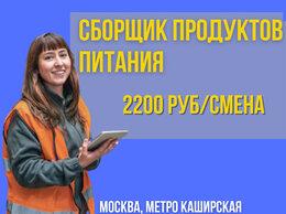 Сборщик - Сборщик продуктов питания, метро Каширская, 0