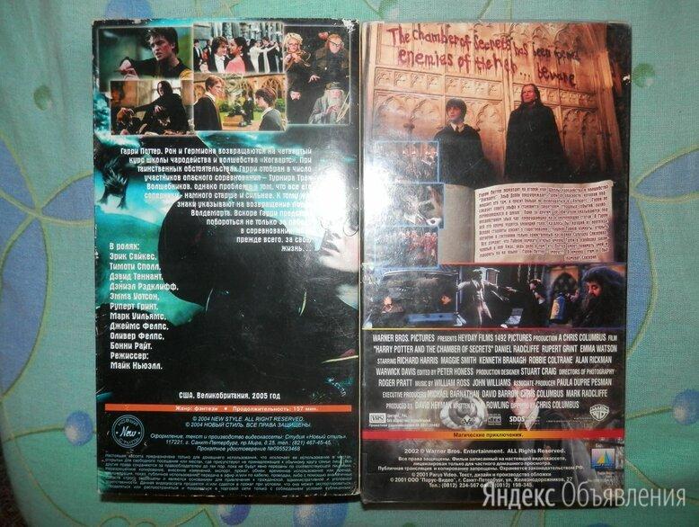 Гарри Поттер и Кубок Огня (2005) [Видеокассета] [VHS] [РАРИТЕТ] по цене 999₽ - Видеофильмы, фото 0