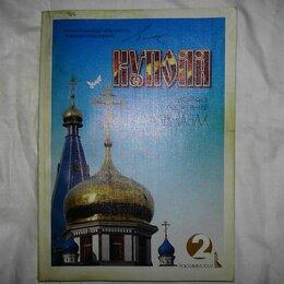 Искусство и культура - Купола. № 2. Литературно-художественный альманах, 2007., 0