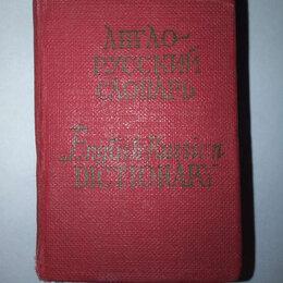 Словари, справочники, энциклопедии - Англо-русский карманный словарик. 1972г.раритет., 0