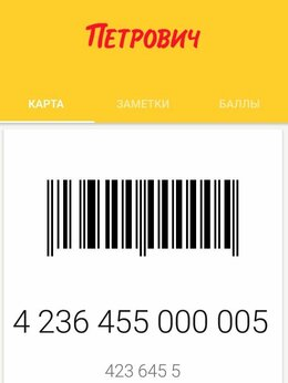 Подарочные сертификаты, карты, купоны - Карта ПЕТРОВИЧ, 0