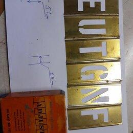 Канцелярские принадлежности - Трафареты латунные.английский алфавит.два размера без цифр, 0